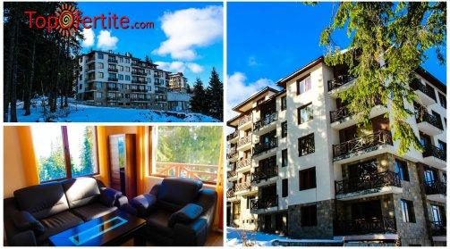 Хотел Пайн Хилс, Пампорово Зимна  ваканция! 3 или 5 нощувки в студио или апартамент + закуски и транспорт до ски пистите на цени от 88,90 лв на човек