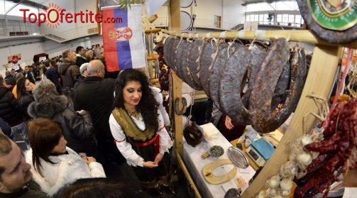 1-дневна екскурзия в Пирот! Кулинарен фестивал в Пирот - Пеглана кобасица  + транспорт само за 17 лв.
