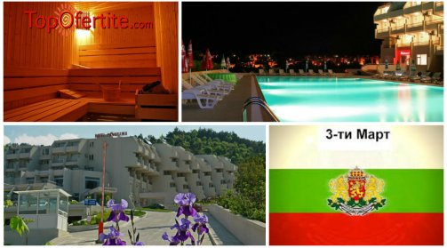 Хотел Панорама Уелнес и СПА 3*, Сандански за 3-ти март! 2 или 3 нощувки + закуски, вечери,  фитнес и сауна на цени от 74 лв.