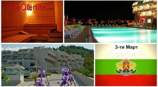 Хотел Панорама Уелнес и СПА 3*, Сандански за 3-ти март! 2 или 3 нощувки + закуски, вечери, фитнес и сауна на цени от 70 лв на човек