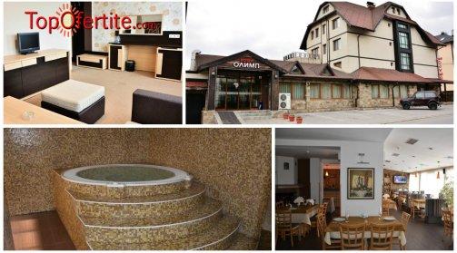 Хотел Олимп, Банско! Нощувка + закуска, обяд, вечеря и СПА пакет само за 37 лв на човек
