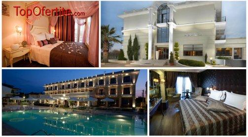 Олимпийска ривиера, Гърция РАННИ ЗАПИСВАНИЯ за Danai Hotel & Spa 4*, Пиерия! Нощувка + закуска, вечеря и ползване на басейн на цени от 67,30 лв. на човек