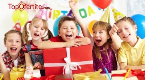 Детски рожден ден за 10 или 15 деца + детски менюта и 2 часа в детския кът с аниматор в Sport City Kids за 105лв или 155лв