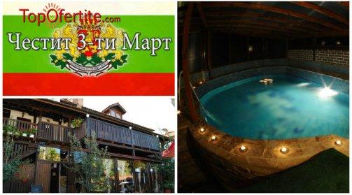 Семеен хотел Алексовата къща, село Огняново за 3-ти март! 3 нощувки + закуски, 1 празнична вечеря и топъл минерален басейн само за 140 лв на човек