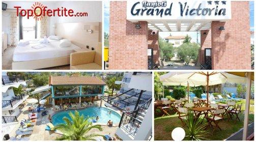 Халкидики, Гърция РАННИ ЗАПИСВАНИЯ за хотел Grand Victoria, Касандра-Ханиоти! 1 нощувка + закуска, вечеря и ползване на басейн на цени от 37,20 лв. на човек