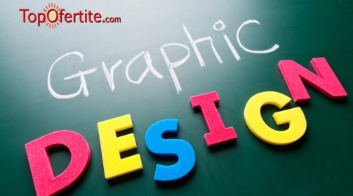 Онлайн курс по Графичен дизайн с два модула: Photoshop и CorelDRAW + видео уроци и документ от Курсове-София за 115 лв вместо 320 лв