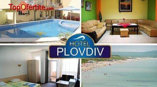 Хотел Пловдив, Приморско! Нощувка + закуска опция за вечеря, шезлонг и чадър на цени от 18 лв. на човек
