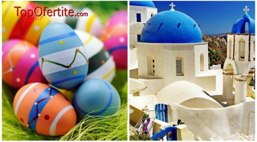 Романтична Великденска ваканция на о. Санторини! 6-дневна екскурзия с включени 4 нощувки + закуски и транспорт само за 299 лв,