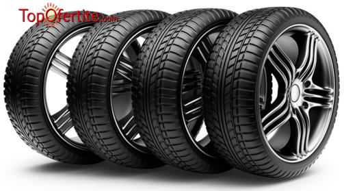 Смяна на гуми с включен монтаж, демонтаж и баланс + ПОДАРЪК нови вентили и чували за съранение от Gazserviz.net само за 8,90лв