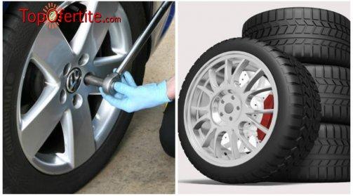 Смяна на гуми с включен монтаж, демонтаж и баланс + БЕЗПЛАТНИ 2 броя чували за гуми от Автокомплекс GLR Военна рампа само за 8,50лв.