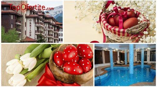 Апарт хотел Орбилукс 4*, Банско за Великден! 2 нощувки + закуски, вечери, една празнична вечеря и Уелнес пакет на цени от 100 лв. на човек