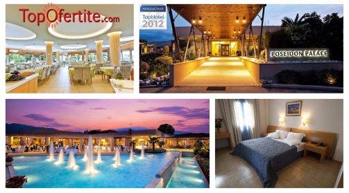 Хотел Poseidon Palace 4*, Пиерия -  Гърция за Великден! 2 или 3 нощувки на база All Inclusive + празничен обяд и Безплатно дете до  13 г. на цени от 279,70 лв. на човек