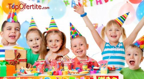 Детски рожден ден за 10 деца + детски менюта, аниматор и детски кът в Пицария Рагаци само за 62 лв