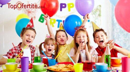 Детски рожден ден за 10 деца + детски менюта и 3 часа в детския кът с аниматор в център Киколино в Боянско ханче само за 79.90 лв.