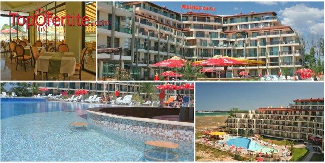 Апарт хотел Престиж Сити 2,  Приморско! Нощувка на база All Inclusive + ползване на басейн на цени от 43 лв. на човек
