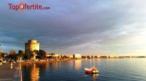 Гърция, еднодневна екскурзия до Солун на 24 май само за 35 лв