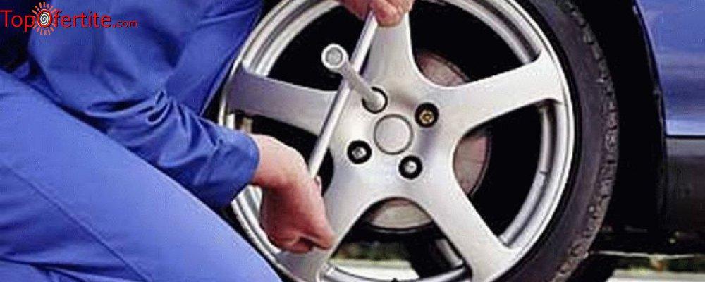 Смяна на гуми с включен монтаж, демонтаж и баланс в Автоцентрове РАДИАЛ 2000 само за 10 лв или 20 лв