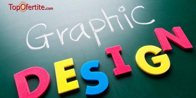 Курс по Графичен дизайн с два модула: Photoshop и CorelDRAW в редовна съботно-неделна или онлайн форма на обучение + видео уроци и документ от Курсове-София за 117 лв вместо 320 лв