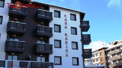 Хотел Каза Карина, Банско! 1 нощувка + закуска и Уелнес пакет на цени от 33 лв. за един човек