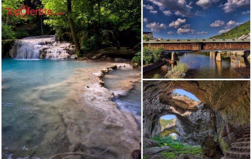Еднодневна екскурзия до Крушунските водопади, Деветашката пещера и Ловеч за 28 лв. вместо 34 лв.