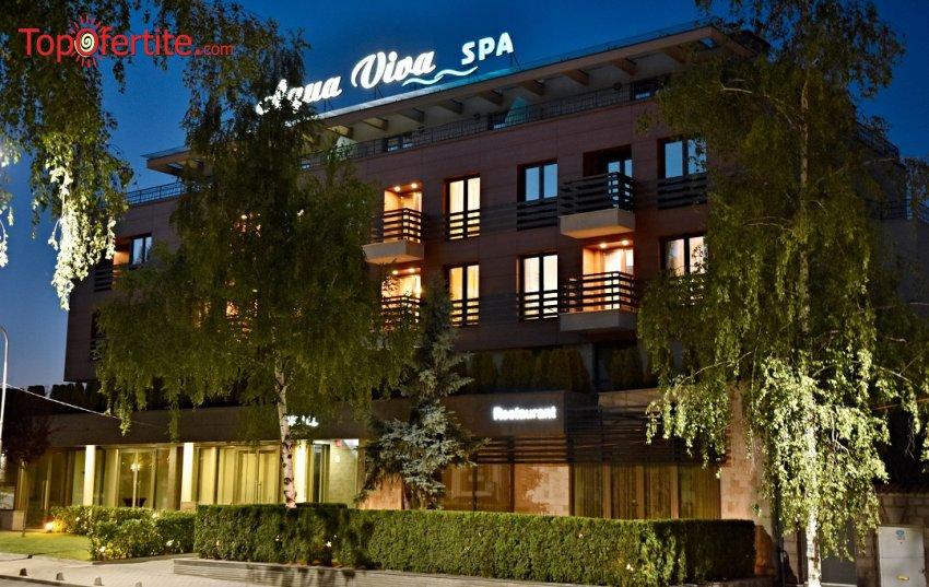 Хотел Аква Вива СПА, Велинград през лятото! Нощувка + закуска, вечеря и Уелнес пакет само за 48 лв на човек