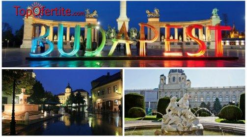 4-дневна екскурзия до Будапеща, Виена и Нови Сад с включени 2 нощувки + закуски и транспорт само за 129 лв., вместо за 185 лв.