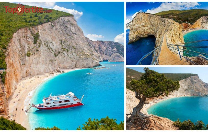 4-дневна Парти екскурзия до бялата перла на Гърция - остров Лефкада! 3 нощувки със закуски + транспорт само за 219 лв.