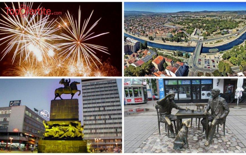 1-дневна екскузрия за посрещане на нова година в Пирот с включена новогодишна вечеря само за 115 лв вместо 145 лв.