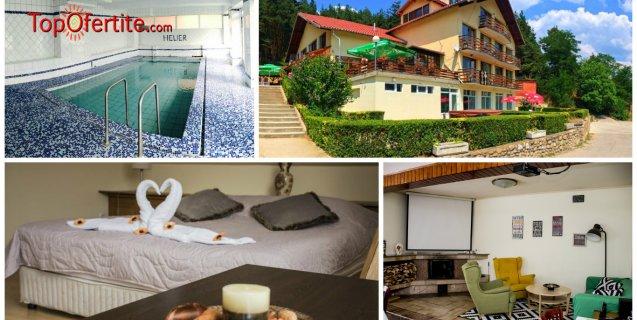 Хотел Хелиер 3*, Якоруда! 1 нощувка в АПАРТАМЕНТ + закуска, ползване на СПА и минерален басейн 42° C и опция вечеря само за 18 лв. на човек