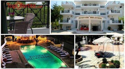 Хотел Olympion Melathron 3*, Платамонас, Олимпийска ривиера - Гърция!  Нощувка + закуска, вечеря и ползване на басейн на цени от 58.20 лв. на човек