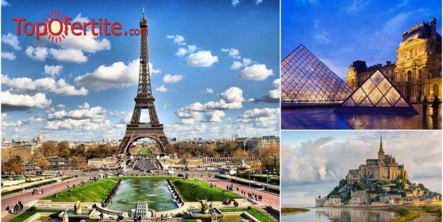 Ранни записвания! 10-дневна екскурзия до Париж и замъците по Луара! 9 нощувки + закуски,включен транспорт и екскурзовод само за 740 лв вместо 940 лв.