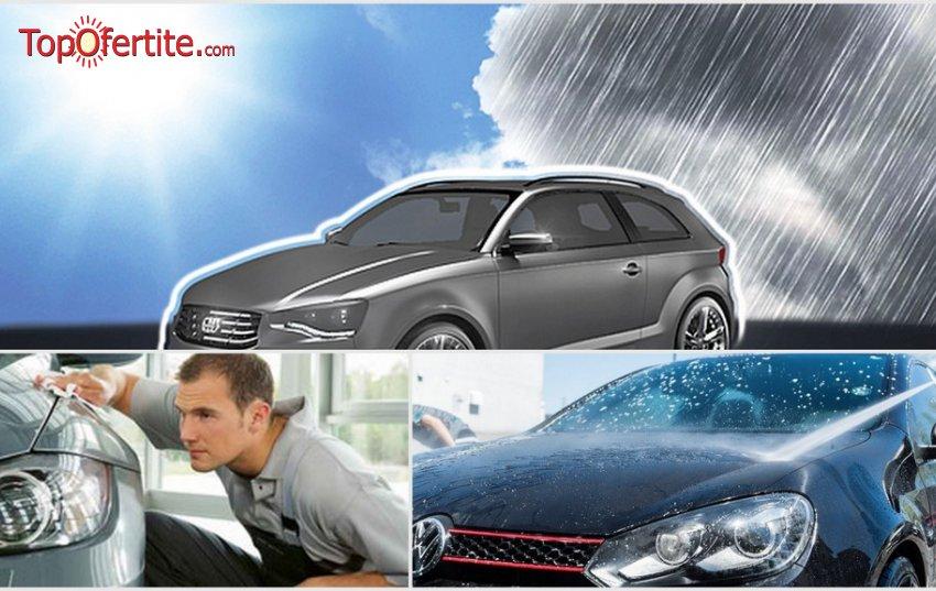 Комплексно почистване на лек автомобил, джип или ван + ПОЛИМЕРНА ЗАЩИТА от Автокозметичен център ВИТОША ПАРК само за 63 лв