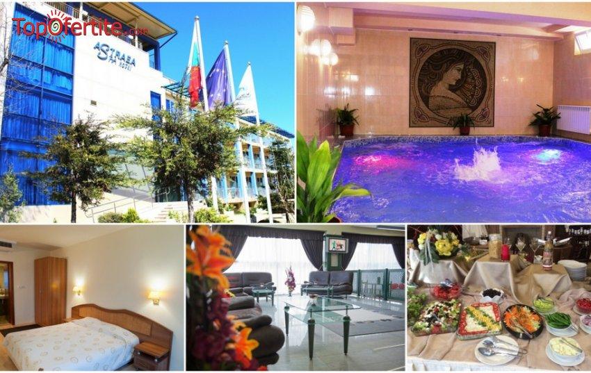 Релакс хотел Астреа 3*, Хисаря! Нощувка + закуска и Уелнес пакет на цени от 39 лв на човек (22-ри септември)