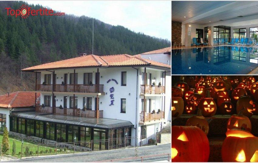 Хотел Фея, село Чифлик за Хелоуин! 2 или 3 нощувки + закуски, вечери и СПА пакет на цени от 187,50 лв. на човек