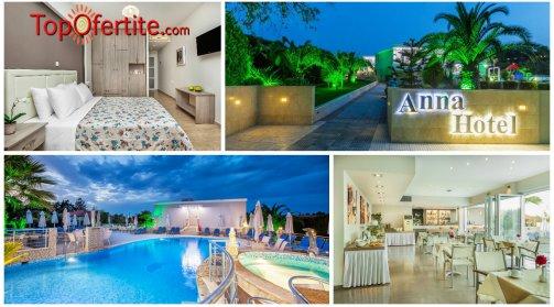 Anna Hotel 3*, Пефкохори, Халкидики - Гърция! Нощувка  + закуска, вечеря и ползване на басейн  на цени от 45,60 лв. на човек