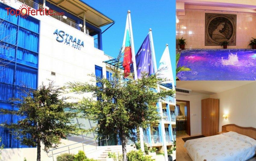 Релакс хотел Астреа 3*, Хисаря! 5, 7 или 10 нощувки на база ИНКЛУЗИВ и Уелнес пакет на цени от 79,60 лв на ден (22-ри септември)