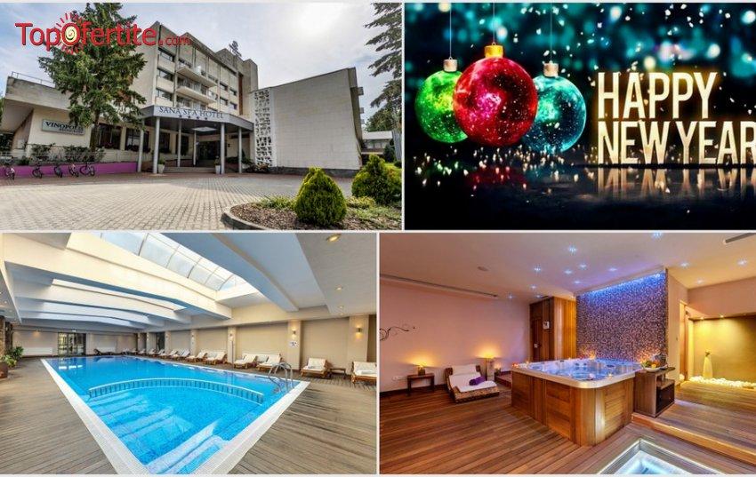 Хотел Сана СПА 4*, Хисаря за Нова Година! 3 нощувки  + закуски, празнични вечери, празнична програма за децата и СПА пакет  на цени от 383  лв.