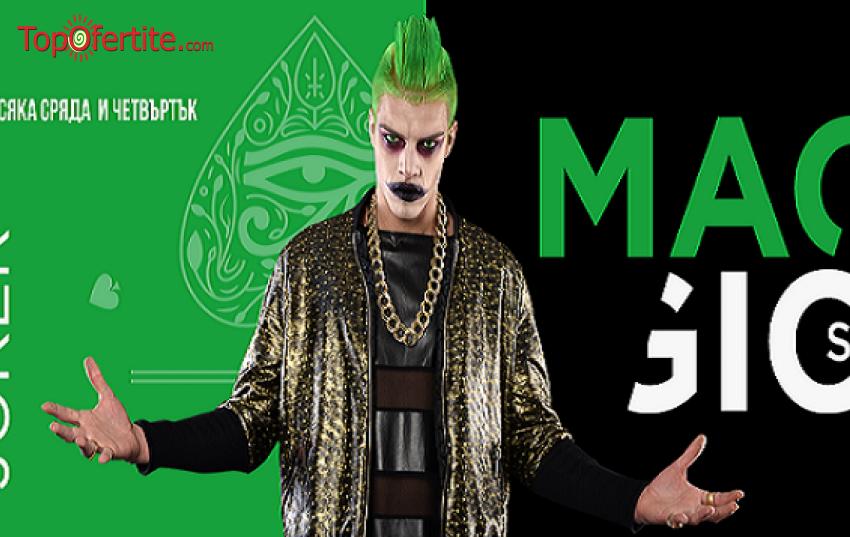 СПА Хотел Селект 4*, Велинград тематични вечери с илизиониста The Joker! Нощувка + закуска, обяд, вечеря и Уелнес пакет само за 44.50 лв на човек