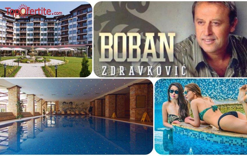Балнео хотел Свети Спас 5*, Велинград - Сръбска вечер с Бобан Здравкович! 2 нощувки + закуски, вечери, едната Празнична с подбрани сръбски специалитети и Уелнес пакет само за 169 лв на човек