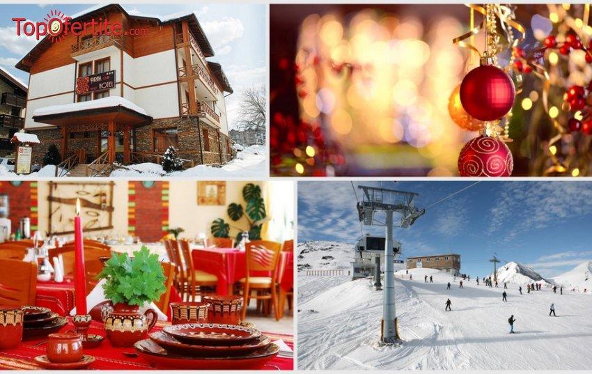 Хотел Пирина клуб Банско за Коледа! 3, 5 или 6 нощувки + закуски, традиционни празнични вечери за Бъдни вечер и Коледа, транспорт до началната станция на лифта, сауна и фитнес на цени от 153 лв. на човек