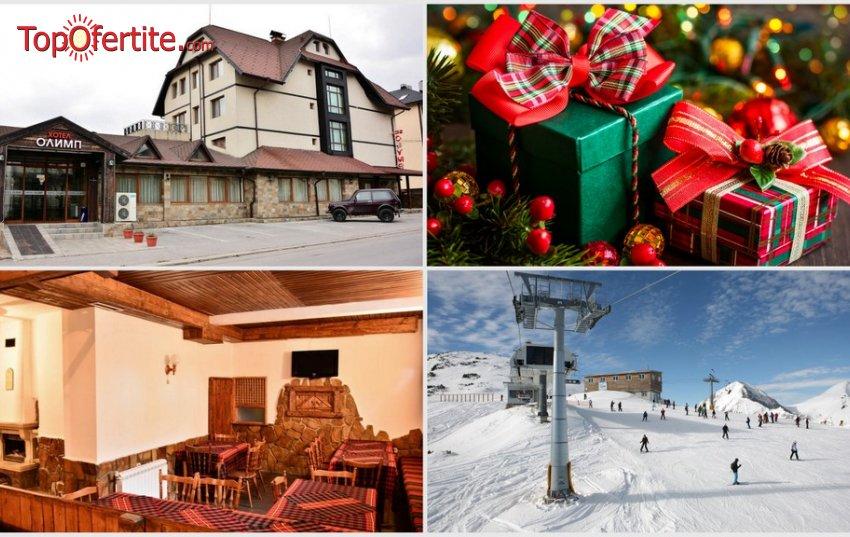 Хотел Олимп, Банско за Коледа! Нощувка + закуска, вечеря, транспорт до началната станция на лифта, ски гардероб и Уелнес пакет само за 43 лв. на човек