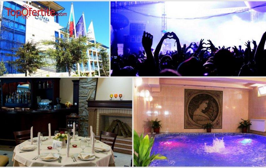 Релакс хотел Астреа 3*, Хисаря за 8-ми декември! 2 нощувки + закуски, вечери, една от които празнична с DJ програма и Уелнес пакет само за 119 лв.