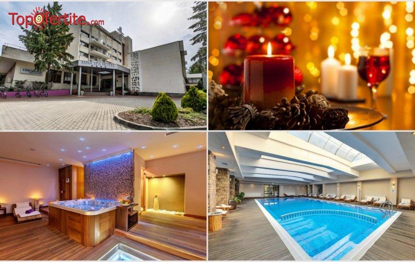Хотел Сана СПА 4*, Хисаря за Коледа! 3 нощувки  + закуски, празнични вечери, празнична програма за деца и СПА пакет  на цени от 383  лв.