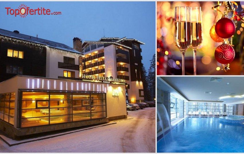 Хотел Феста Чамкория 4*, Боровец за Нова Година! 5 нощувки + закуски, вечери и Уелнес пакет само за 566 лв. на човек