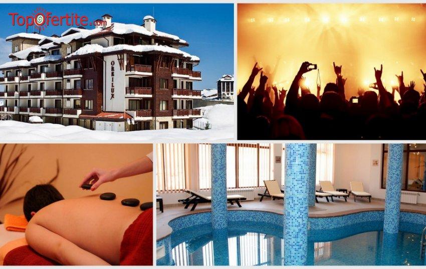 Апарт хотел Орбилукс 4*, Банско за 8-ми декември! 2 или 3 нощувки в студио или апартамент + закуски, празнична вечеря с DJ програма и Уелнес пакет на цени от 105 лв. на човек