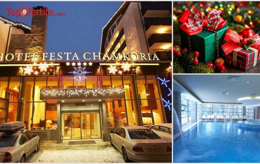 Хотел Феста Чамкория 4*, Боровец за Коледа! 3 нощувки + закуски, вечери, специални вечери за Бъдни вечер и Коледа, детска анимация с Дядо Коледа и Снежанка и Уелнес пакет само за 249 лв. на човек