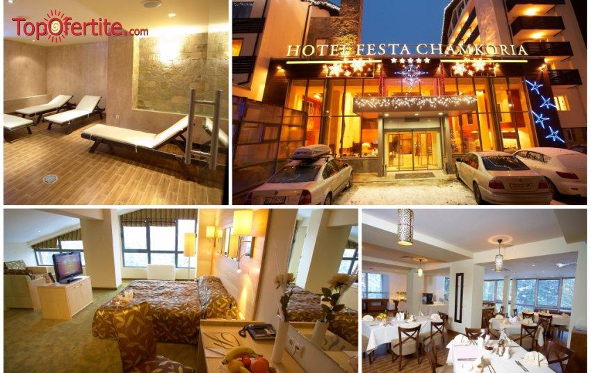 Хотел Феста Чамкория 4*, Боровец! Нощувка + закуска, вечеря и СПА пакет на цени от 42 лв. на човек