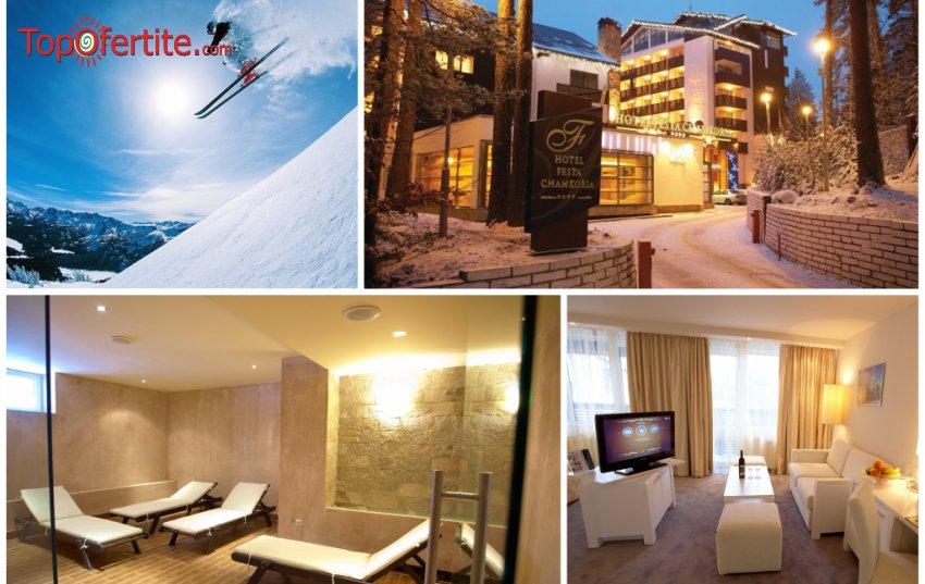 Хотел Феста Чамкория 4*, Боровец! 3 нощувки + закуски, вечери и Уелнес пакет на цени от 150 лв. на човек
