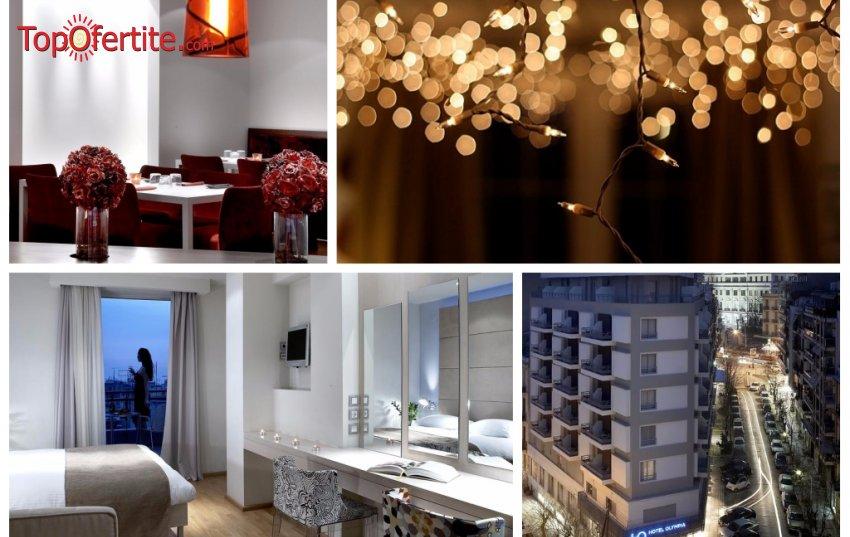 Olympia Hotel 3*, Солун, Гърция - за Нова Година! 3 нощувки + закуски, вечери и новогодишна Гала вечеря на цени от 365,40 лв на човек