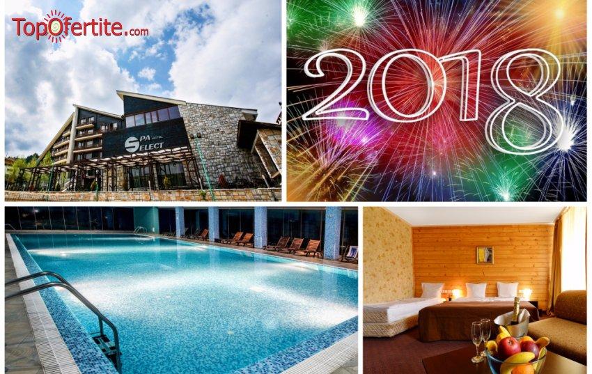 ЕКСКЛУЗИВНО - СПА хотел Селект 4*, Велинград за Нова година! 4 нощувки + закуски, обеди, вечери, Празнична новогодишна вечеря с DJ, гост изпълнител, илюзионист, томбола с награди и Уелнес пакет само за 440 лв на човек